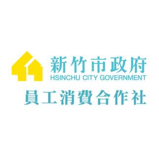 新竹市政府員工消費合作社